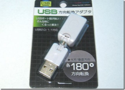 _201305_USB方向転換アダプタ_8206
