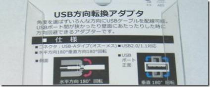 _201305_USB方向転換アダプタ_8207