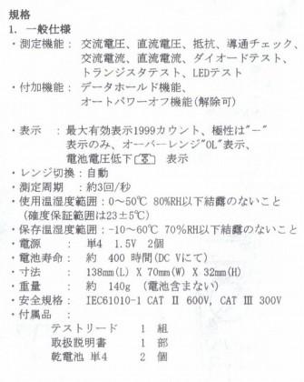 201306 デジタルテスターDE-200A 取説の一部 規格
