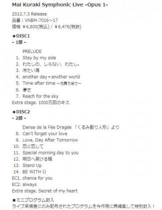 倉木麻衣_Mai Kuraki Symphonic Live -Opus 1