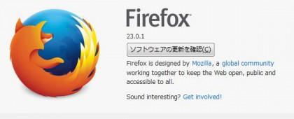 firefox 23.0.1_