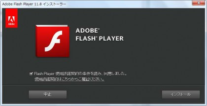 adobe flash player 11.8 2013_09_23
