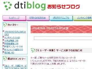 DTIブログ終了
