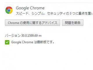 Google Chrome バージョン 30.0.1599.69 m