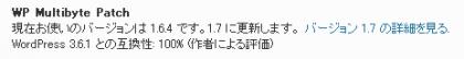 2013-10-19_2152_WP_Multibyte_Patch_1.7