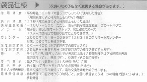 SEIKO 電波目覚まし時計 SQ758W _仕様