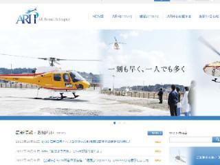 特定非営利活動法人オールラウンドヘリコプター/ARH_救急ヘリ