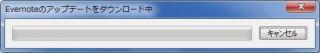 Evernote for Windows ダウンロード中