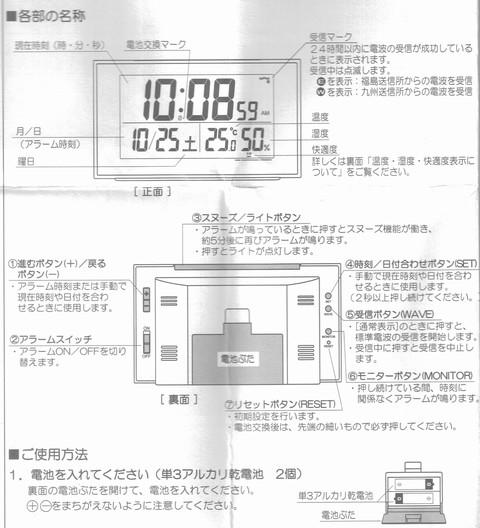 SEIKO 電波目覚まし時計 SQ758W _各部名称