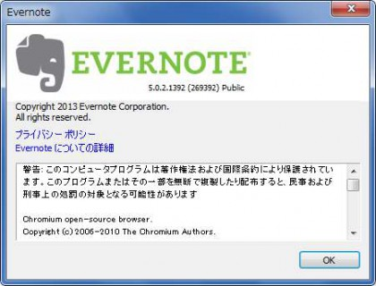 Evernote for Windows 5.0.2  1392
