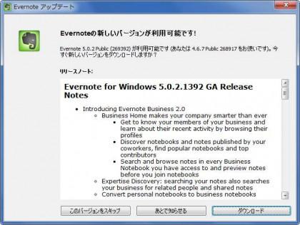 Evernote for Windows 5.0.2.1392