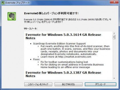 Evernote for Windows 5.0.3