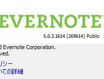 Evernote for Windows 5.0.3.1614