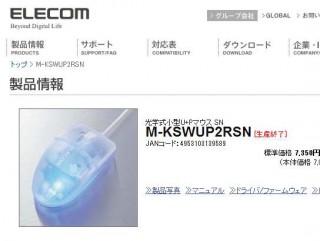 ELECOM_マウス_M-KSWUP2RSN