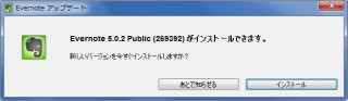 Evernote for Windows 5.0.2 インストール