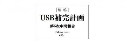 USB補完計画005