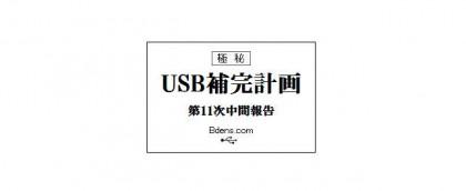 USB補完計画011