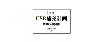 USB補完計画009