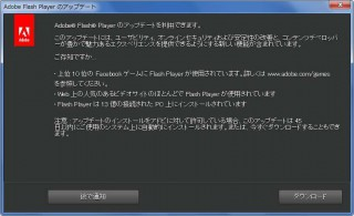 adobe flash player 2013_11 おしらせ