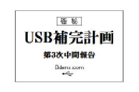 USB補完計画003