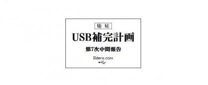 USB補完計画007