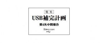 USB補完計画004