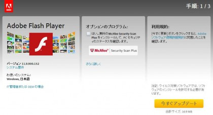adobe flash player 11.9.900.152 _