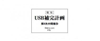 USB補完計画008