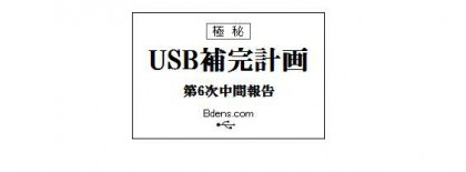 USB補完計画006