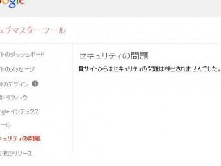 201311105_Security Issues(セキュリティの問題) グーグルウェブマスターツール