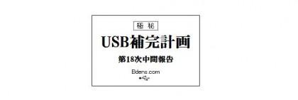 USB補完計画018
