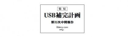 USB補完計画021