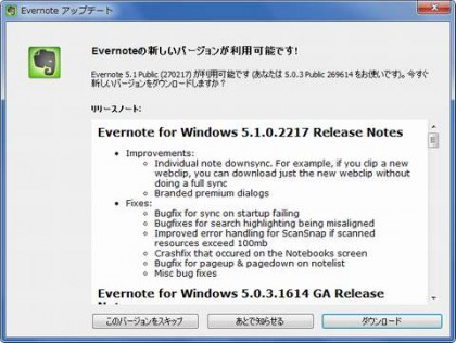 Evernote for Windows 5.1.0.0.2217
