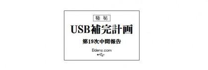 USB補完計画019