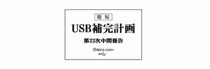 USB補完計画022