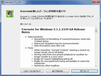 Evernote 5.1.1.2334