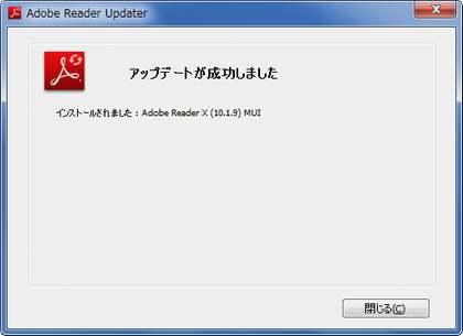 adobe reader X 10.1.9_