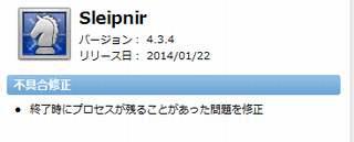 sleipnir 4.3.4