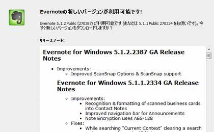 Evernote 5.1.2.2387