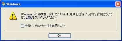 WindowsXP_2014