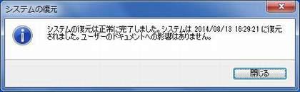 20140818_システムの復元_s