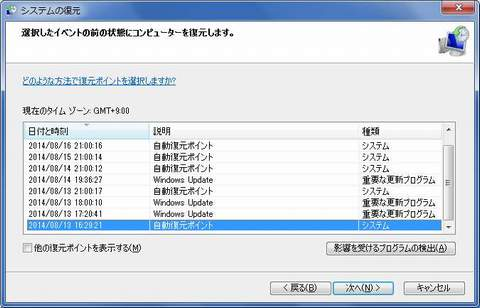 20140818_システムの復元s