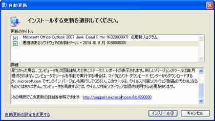 201408_XP更新_s