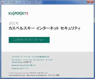 kaspersky inst01_320