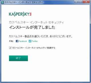 kaspersky inst05_320