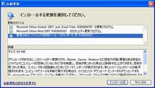 201410_XP更新