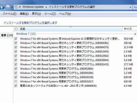 Windows7 Update 20150211_