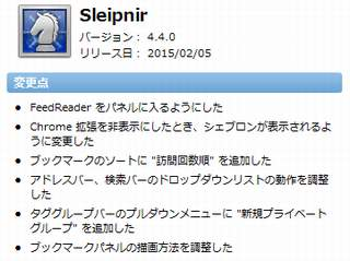 sleipnir 4.4.0_
