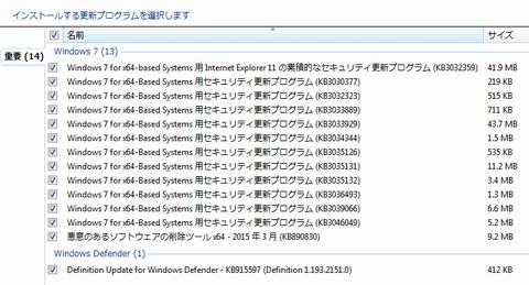 Windows7 Update 20150311