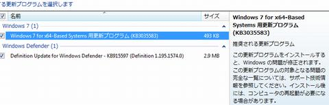20150404_Windows7 update KB3035583